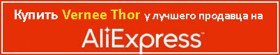 vernee-thor-ali