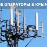 Какие операторы работают в Крыму в 2018 году