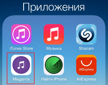как удалить приложение с iphone