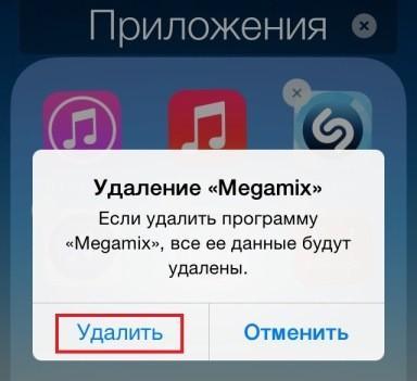 удаление приложений с айфон