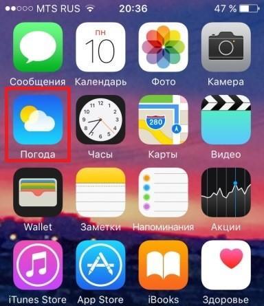 удалить стандартные приложения с iPhone