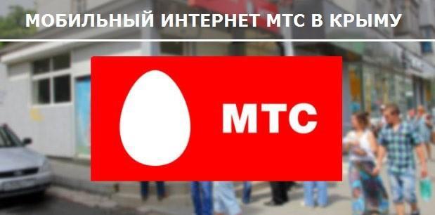 тарифы на мобильный интернет МТС в Крыму