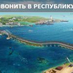Как позвонить в Крым на городской и мобильный?