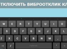 Как отключить виброотклик клавиатуры на андроид