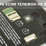 Что делать если телефон не видит сеть SIM карты?