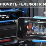 Как подключить телефон к автомагнитоле через Bluetooth и USB?
