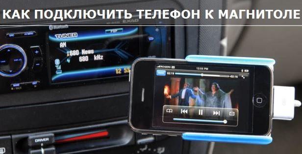 Как подключить телефон к магнитоле через USB и Bluetooth