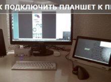 Как подключить планшет на windows к компьютеру