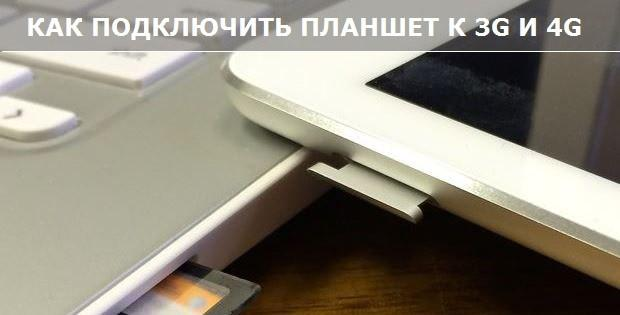 Как подключить планшет к интернету через сим карту