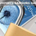 Как разблокировать смартфон Samsung Galaxy?