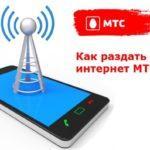 Как с телефона МТС раздать интернет?