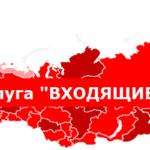 Услуга «Входящие» от МТС для поездок по России