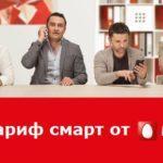 Описание тарифа Smart от МТС за 300 рублей
