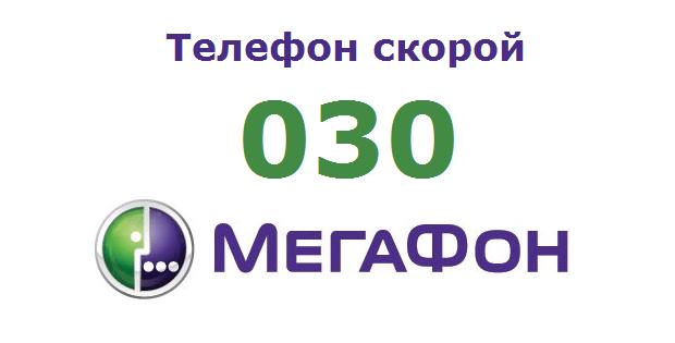 Телефон скорой помощи с мобильного Мегафон