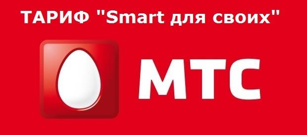 Тариф МТС за 200 рублей в месяц - Smart для своих