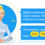 Как позвонить в службу поддержки оператора Kievstar?
