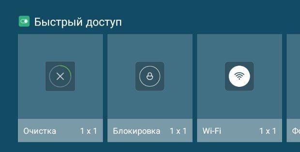 перечень виджетов быстрого запуска на Xiaomi Redmi