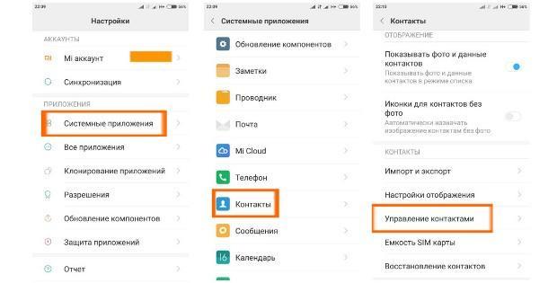 удаление контактов на Xiaomi