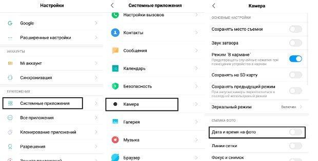 дезактивация опции отображения даты и времени на фотографиях на Xiaomi