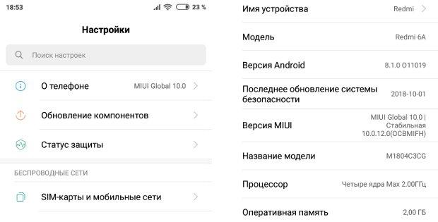Базовая информация о процессоре Xiaomi
