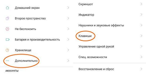 меню клавиши на Xiaomi
