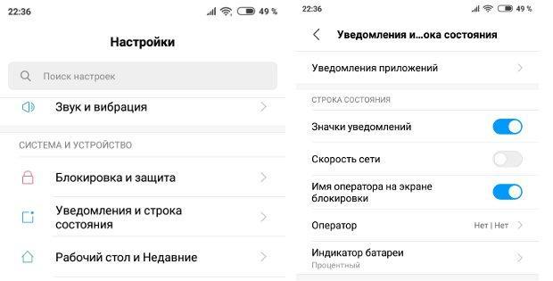Меню Уведомления на Xiaomi