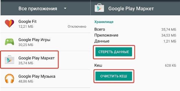 очистка кеша и данных в Google Play Market