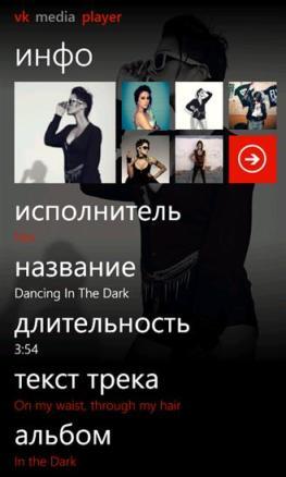 Лучшие приложения для Nokia Lumia (Музыка)