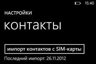 lumia transfer cont2 - Как перенести контакты на Lumia со старого телефона?