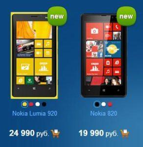 начало продаж Nokia Lumia 920 и 820