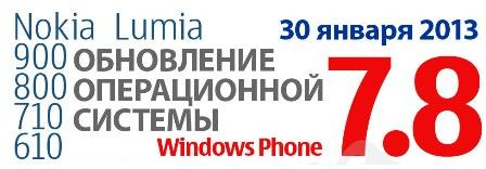 Windows Phone 7.8
