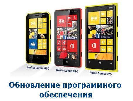 Обновление для Nokia Lumia 620,820,920
