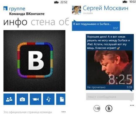 """Новое приложение """"Вконтакте"""" для Windows Phone"""