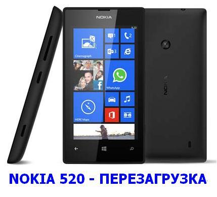 lumia 520 black sc large first - Как перезагрузить Nokia Lumia 520?