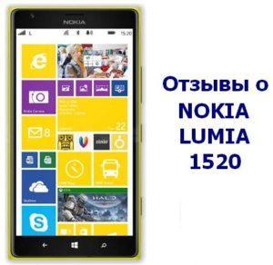 1520opin 300x292 - 18 поразительных фактов о Lumia, Asha, Nokia X и Windows Phone