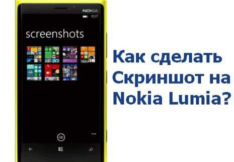 Скриншот на Nokia Lumia