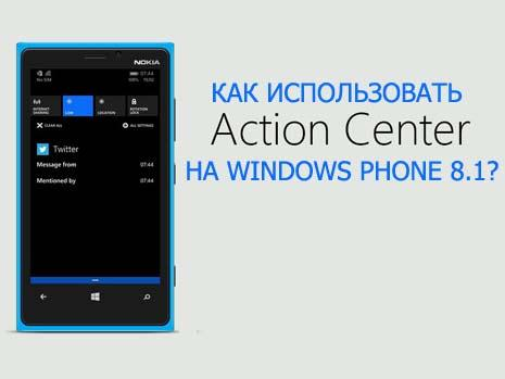 Action centre windows phone 8.1