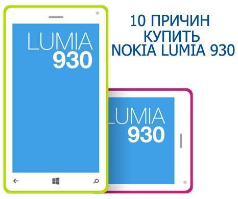 приобрести Nokia Lumia 930