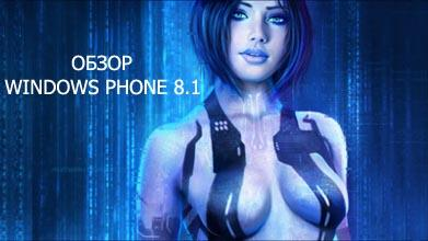обзор Windows Phone 8.1