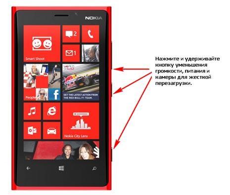 lumia920hardreset