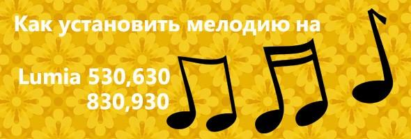 мелодия на lumia 530, 630, 830, 930