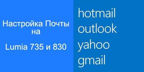 emailnanokialumia3 - Какие модели Lumia имеют 2 сим карты?