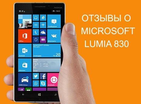 отзывы о Lumia 830