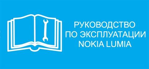 руководство_lumia