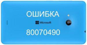 код ошибки 80070490