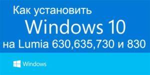 как установить Windows 10 на Люмия 830