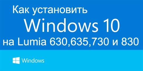 как установить Windows 10 на Люмия 830