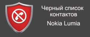 черный список контактов на nokia lumia
