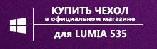 чехол для lumia 535