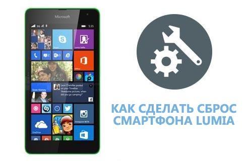 как сделать сброс настроек Lumia до заводских